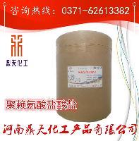 提供样品 纯天然生物抑菌剂食品级聚赖氨酸盐酸盐