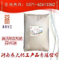 提供样品 异抗坏血酸钠 异VC钠 食品级 抗氧化剂