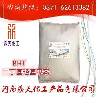 提供样品 BHT 二丁基羟基甲苯 抗氧化剂 食品级