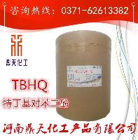 提供样品 特丁基对苯二酚TBHQ 食品级 抗氧化剂