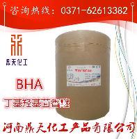 提供样品 丁基羟基茴香醚 BHA 食品级 抗氧化剂