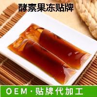 酵素果冻代加工 海澡酵素珍的嗖啦酵素果冻酵素粉oem工厂贴牌