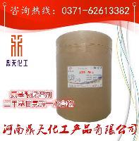 提供样品 氨基酸保湿剂 三甲基甘氨酸一水合物