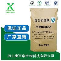 食品级生物碳酸钙厂家价格