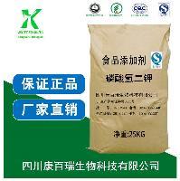 食品级磷酸氢二钾厂家价格
