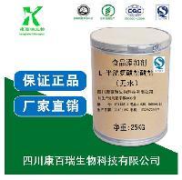 饲料级L半胱氨酸盐酸盐无水物生产厂家