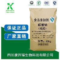 食品级碳酸钠厂家价格