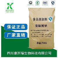食品级亚硫酸钠厂家价格