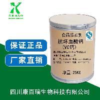 食品级维生素C生产厂家