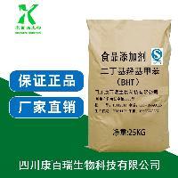 食品级BHT抗氧化剂生产厂家
