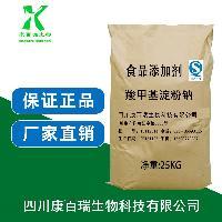食品级羧甲基淀粉钠