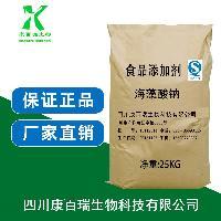 食品级海藻酸钠厂家价格