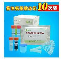 酱油总酸与氨基酸态氮含量快速检测试剂盒