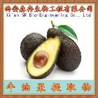 牛油果提取物 10:1  鳄梨提取物 抗氧化