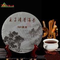 茶叶批发分销厂家云南深山不洒一点农药普洱茶有机绿色千年古树茶