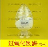 过氧化氢酶20万u/g 价格