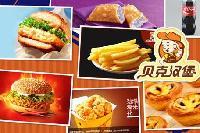 贝克汉堡快餐店 炸鸡汉堡加盟费多少钱?