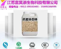 燕麦味香精生产厂家