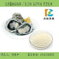牡蛎肽45% 牡蛎提取物 牡蛎低聚肽<800Da,优质牡蛎肽粉