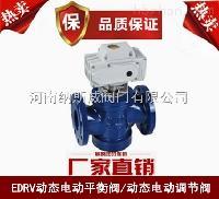 EDRV动态电动平衡阀