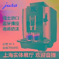 JURA优瑞 WE8意式全自动咖啡机