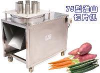 多功能水果切片机下料口径可定制厂家