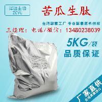 苦瓜生肽 降三高 糖尿病 清脂排毒台湾原装进口