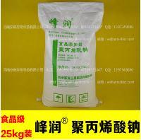 大量批发峰润 聚丙烯酸钠 食品级 食品添加