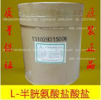 食品级半胱氨酸盐酸盐L-半胱氨酸盐酸盐含量