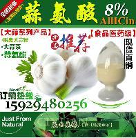 慈缘生物:蒜氨酸8% 现货包邮