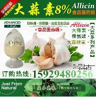 慈缘生物:大蒜素8% 现货包邮