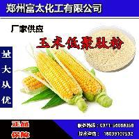 食品级玉米低聚肽
