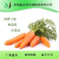 甘肃益生祥 胡萝卜粉99% 胡萝卜提取物 可订制  厂家现货包邮