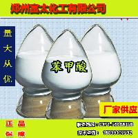 供应商苯甲酸