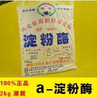 低温α-淀粉酶 淀粉水解酶 食品级 食