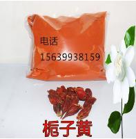 厂家提取食品级 E40 E60- E400 栀子黄 天然