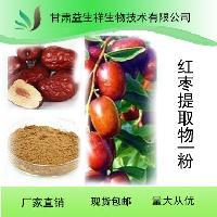 甘肃益生祥 红枣酵素 现货