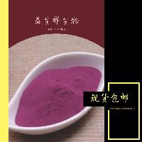 紫薯粉  现货包邮 *专业提取 24kg纸板桶