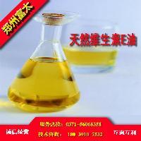 供应商天然维生素e油