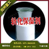 供应商软化保湿剂
