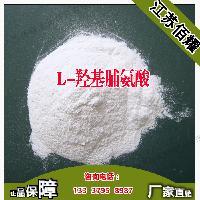 L-羟基脯氨酸生产厂家