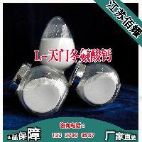 L-天门冬氨酸钙生产厂家
