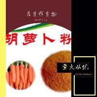 速溶胡萝卜粉益生祥厂家直供胡萝卜粉 胡萝卜提取物水溶性好包邮