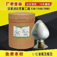 浙江 食品级L-组氨酸盐酸盐 厂家  1000g/包装