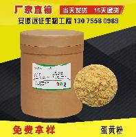 食品级 鸡蛋黄粉批发 质量保证