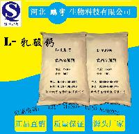 L-乳酸钙食品级