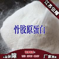 骨胶原蛋白生产厂家