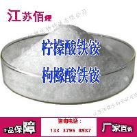 柠檬酸铁铵生产厂家