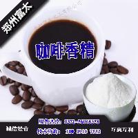 供应商咖啡香精