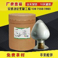 安徽食品级 苹果酸钾 25kg/包装
